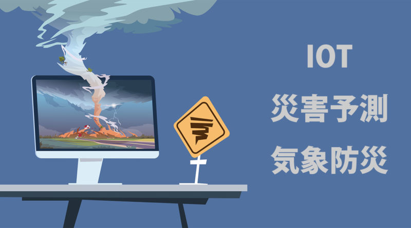 Iot気象防災システム